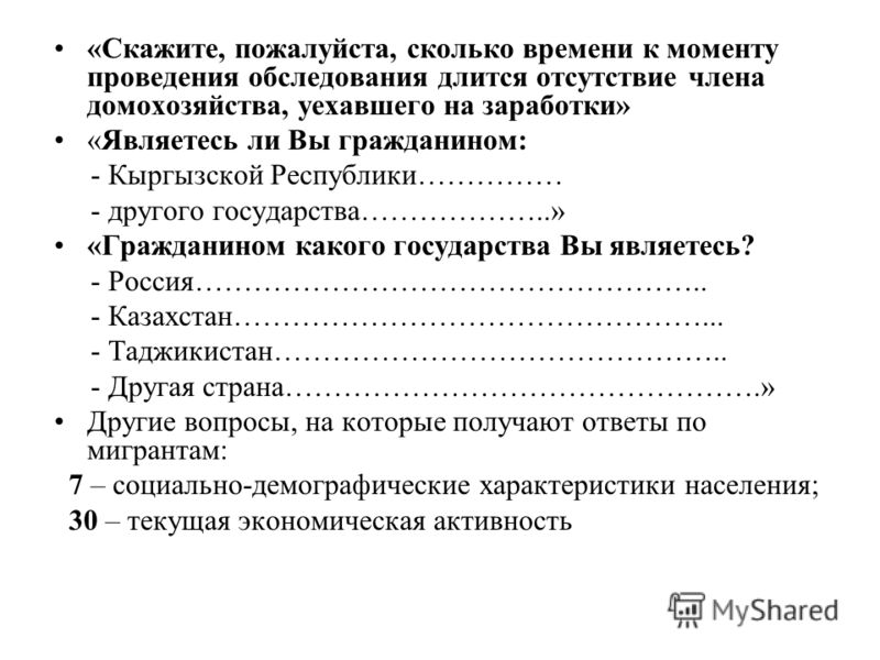 «Скажите, пожалуйста, сколько времени к моменту проведения обследования длится отсутствие члена домохозяйства, уехавшего на заработки» «Являетесь ли Вы гражданином: - Кыргызской Республики…………… - другого государства………………..» «Гражданином какого госуд
