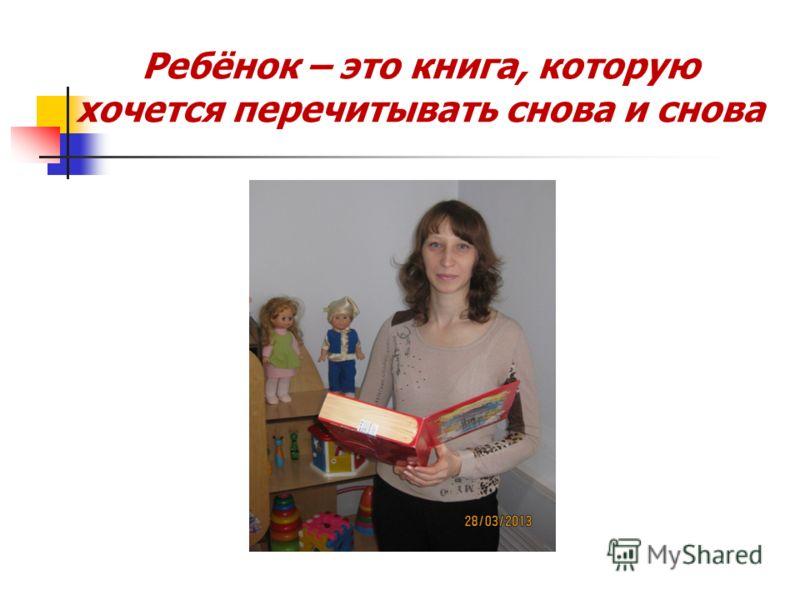 Ребёнок – это книга, которую хочется перечитывать снова и снова