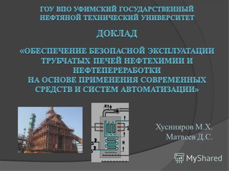 Хуснияров М.Х. Матвеев Д.С.