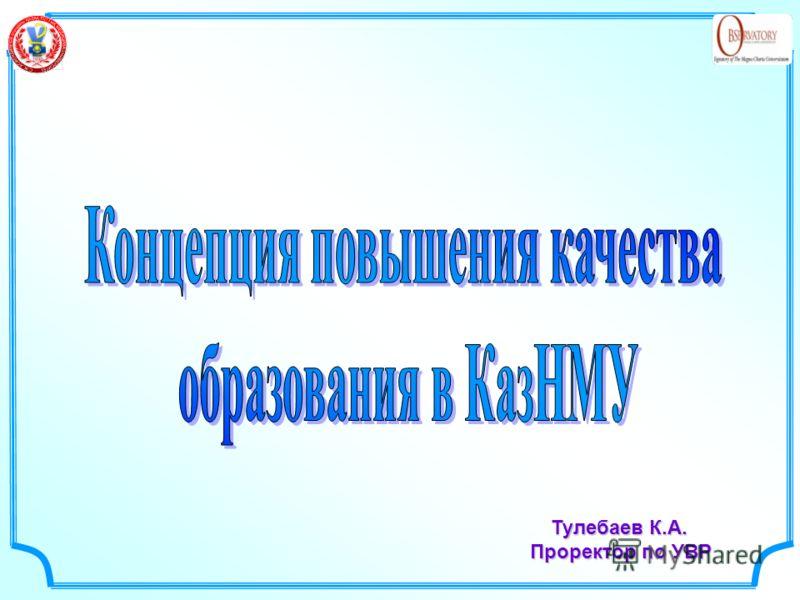 Тулебаев К.А. Проректор по УВР