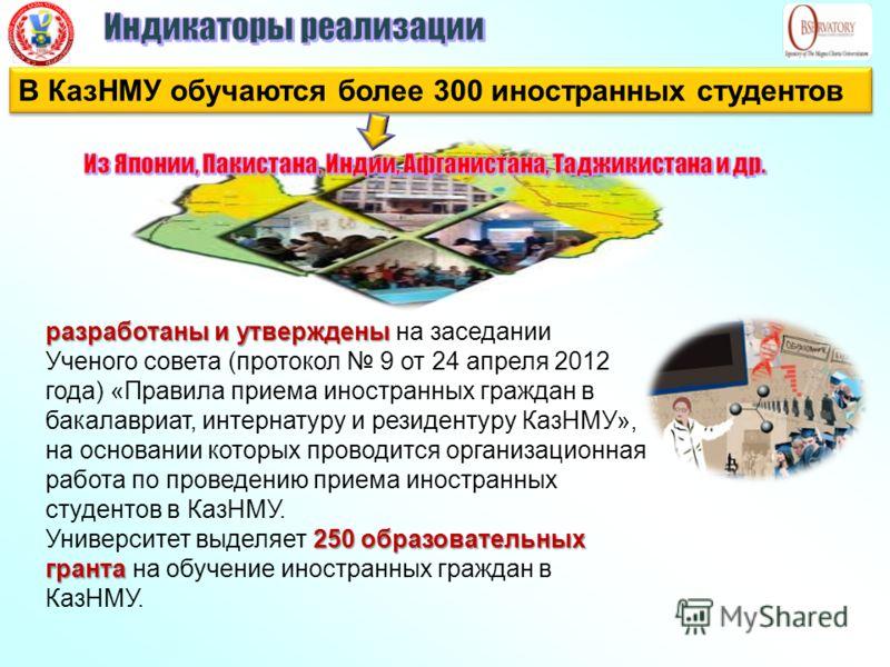 В КазНМУ обучаются более 300 иностранных студентов разработаны и утверждены разработаны и утверждены на заседании Ученого совета (протокол 9 от 24 апреля 2012 года) «Правила приема иностранных граждан в бакалавриат, интернатуру и резидентуру КазНМУ»,