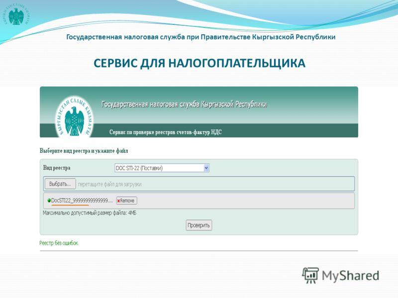 1 Государственная налоговая служба при Правительстве Кыргызской Республики СЕРВИС ДЛЯ НАЛОГОПЛАТЕЛЬЩИКА