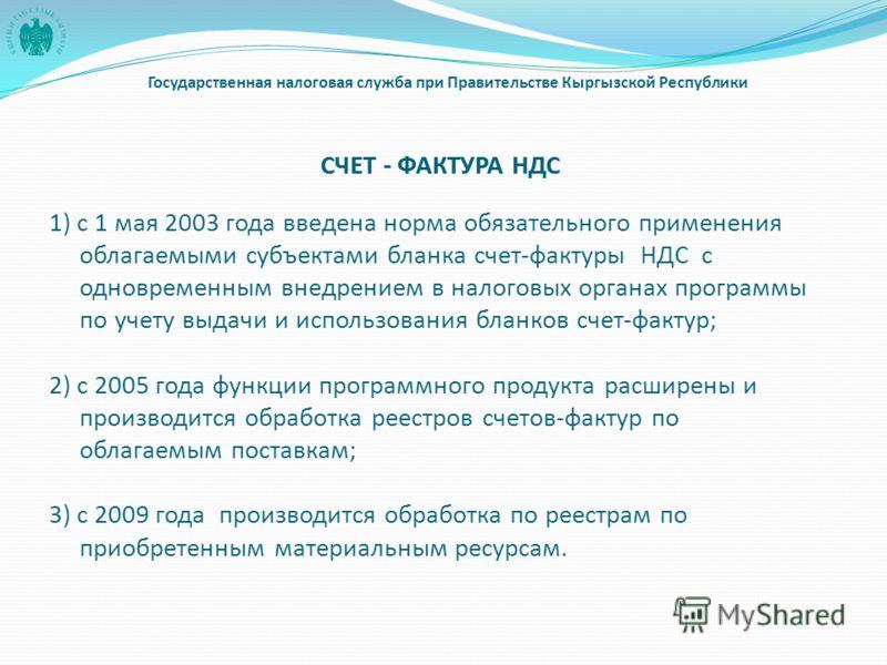 1) с 1 мая 2003 года введена норма обязательного применения облагаемыми субъектами бланка счет-фактуры НДС с одновременным внедрением в налоговых органах программы по учету выдачи и использования бланков счет-фактур; 2) с 2005 года функции программно