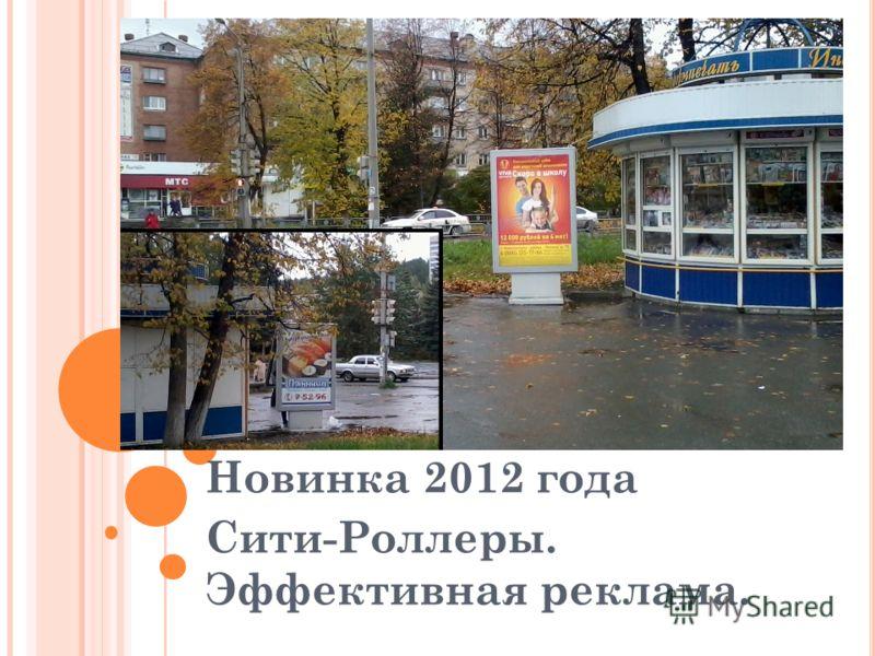 Новинка 2012 года Сити-Роллеры. Эффективная реклама.