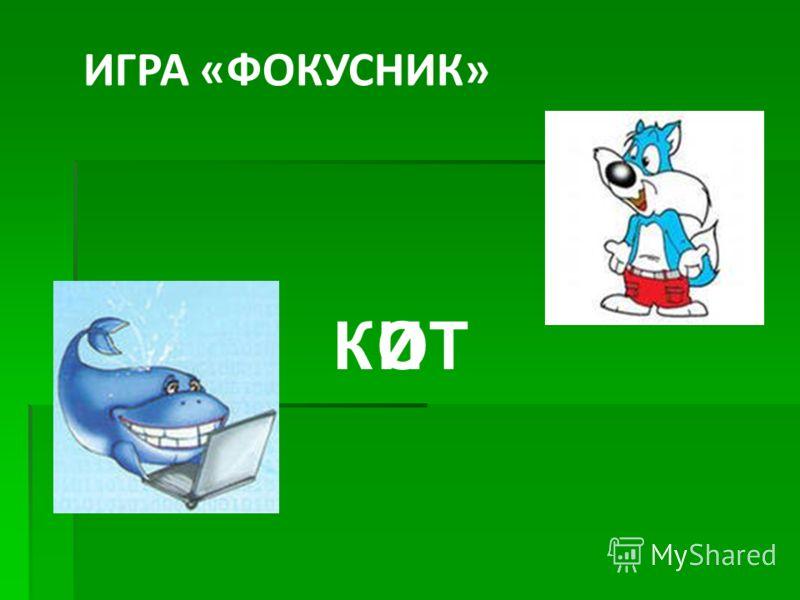 ОИК Т ИГРА «ФОКУСНИК»