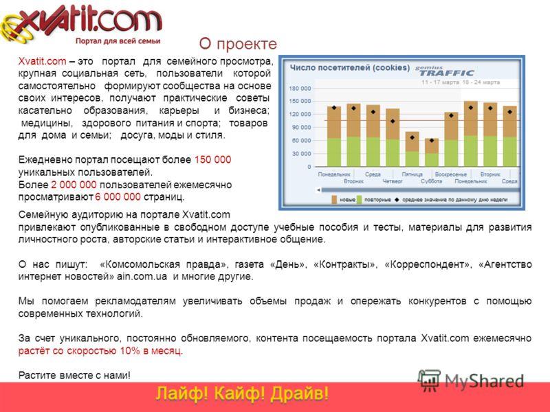 Семейную аудиторию на портале Xvatit.com привлекают опубликованные в свободном доступе учебные пособия и тесты, материалы для развития личностного роста, авторские статьи и интерактивное общение. О нас пишут: «Комсомольская правда», газета «День», «К