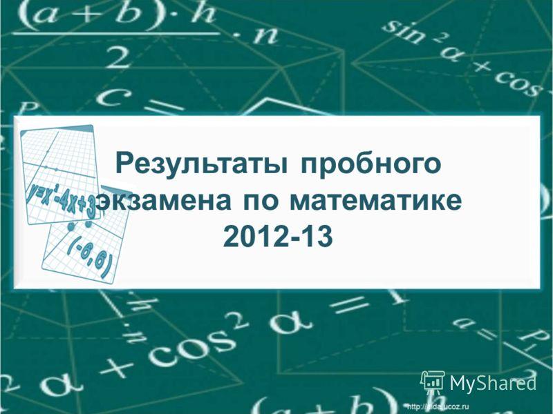 Результаты пробного экзамена по математике 2012-13