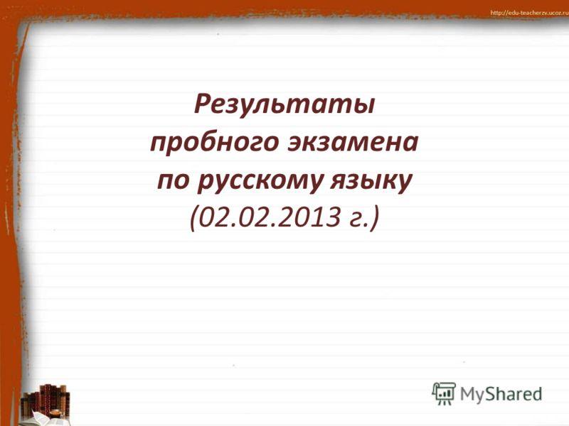 Результаты пробного экзамена по русскому языку (02.02.2013 г.)
