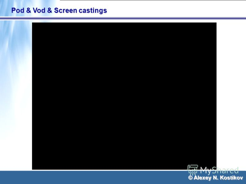 © Alexey N. Kostikov Pod & Vod & Screen castings Шуточный видеофильм о Pod и Vod кастинге