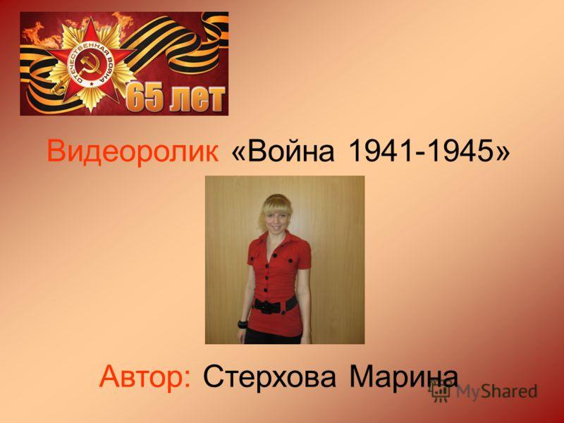 Видеоролик «Война 1941-1945» Автор: Стерхова Марина