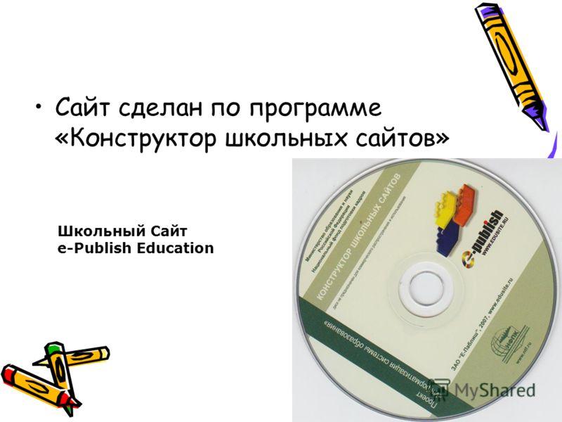 Сайт сделан по программе «Конструктор школьных сайтов» Школьный Сайт e-Publish Education