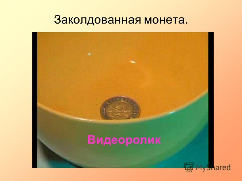 Заколдованная монета. Видеоролик
