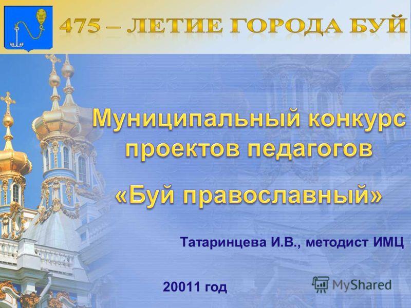 20011 год Татаринцева И.В., методист ИМЦ