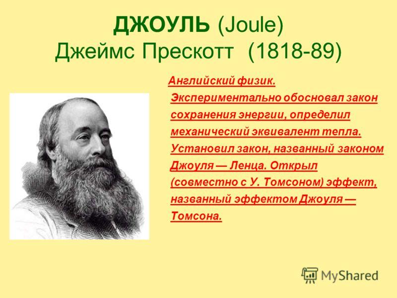 МАЙЕР (Mayer) Юлиус Роберт (1814-78) Немецкий естествоиспытатель, врач. Первым сформулировал закон сохранения энергии (эквивалентности механической работы и теплоты) и теоретически рассчитал механический эквивалент теплоты (1842).
