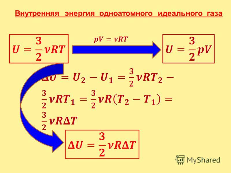 2.Внутренняя энергия одноатомного идеаль- ного газа