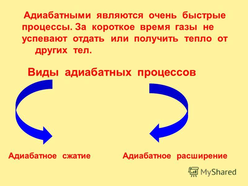 Адиабатный процесс Адиабатный процесс – процесс, при котором газ не получает и не отдает тепло окружающим телам Q = 0 0 =U+A