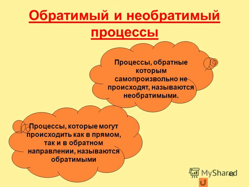 6.Обратимые и необратимые процессы. Второй закон термодинамики