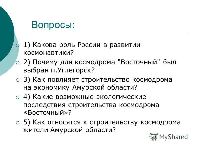 Вопросы: 1) Какова роль России в развитии космонавтики? 2) Почему для космодрома