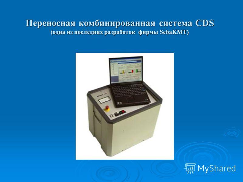 Переносная комбинированная система CDS (одна из последних разработок фирмы SebaKMT)