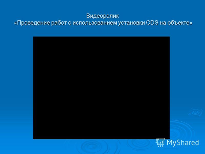 Видеоролик «Проведение работ с использованием установки CDS на объекте»