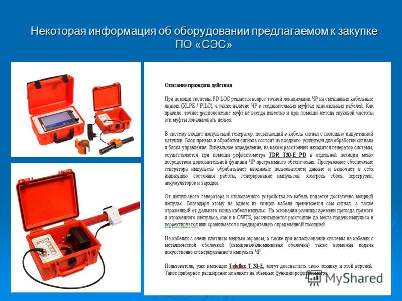 Некоторая информация об оборудовании предлагаемом к закупке ПО «СЭС»