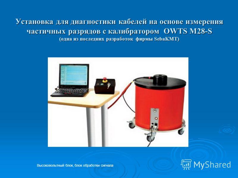 Установка для диагностики кабелей на основе измерения частичных разрядов с калибратором OWTS М28-S (одна из последних разработок фирмы SebaKMT) Высоковольтный блок, блок обработки сигнала