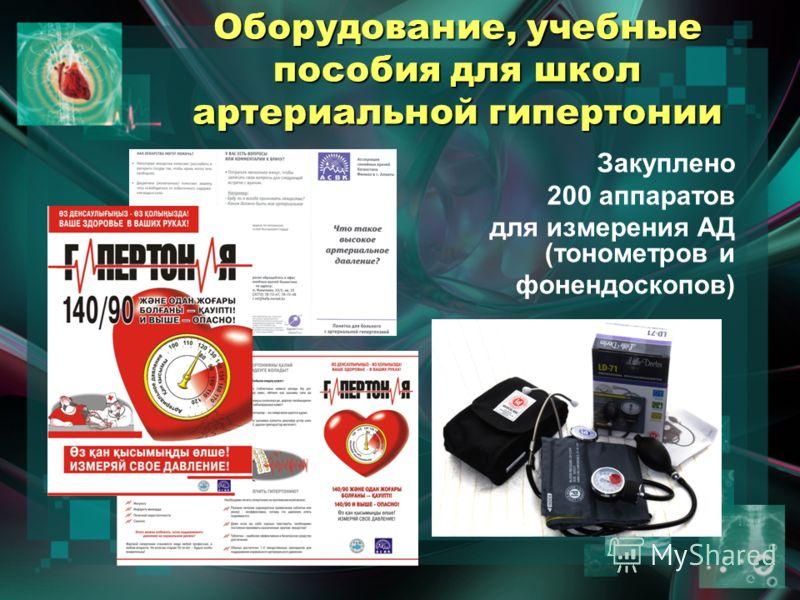 Оборудование, учебные пособия для школ артериальной гипертонии Закуплено 200 аппаратов для измерения АД (тонометров и фонендоскопов)