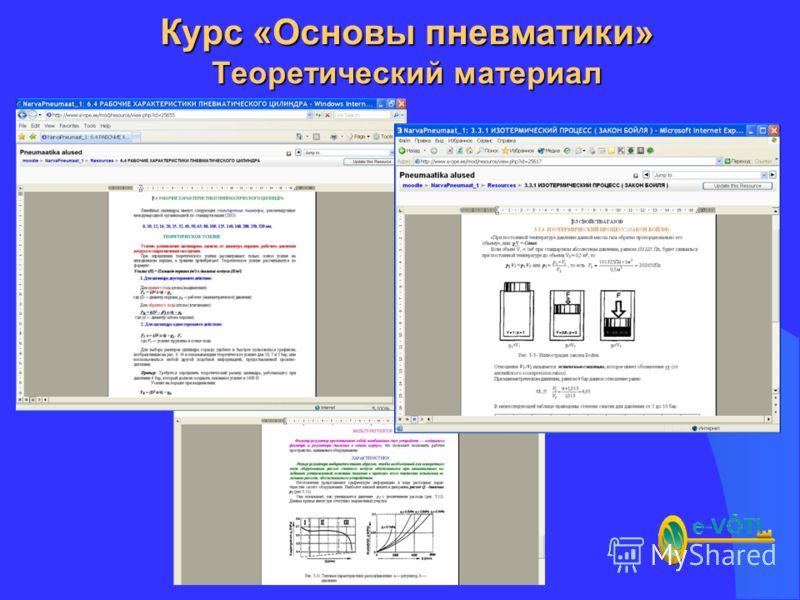 Курс «Основы пневматики» Теоретический материал