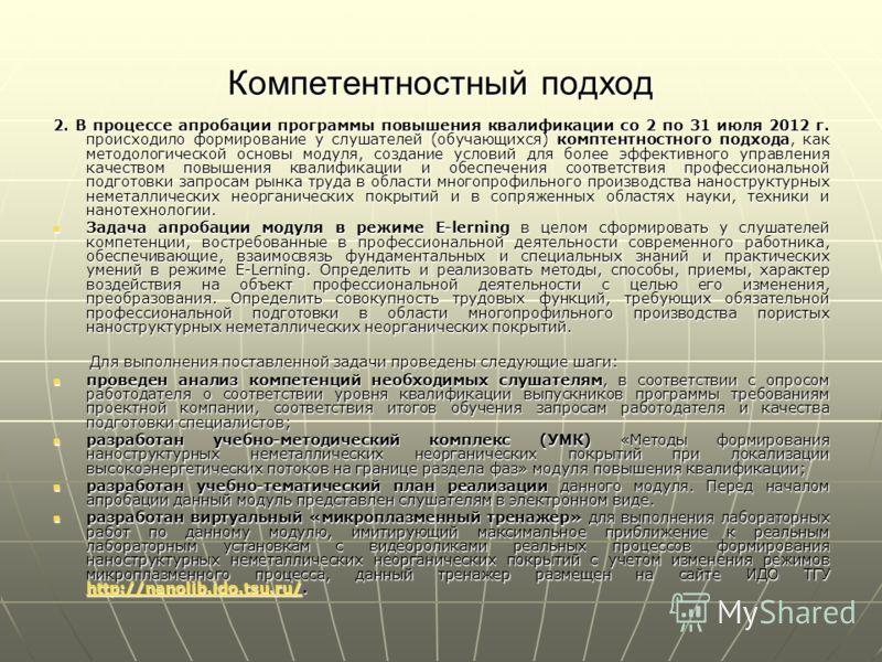 Компетентностный подход 2. В процессе апробации программы повышения квалификации со 2 по 31 июля 2012 г. происходило формирование у слушателей (обучающихся) комптентностного подхода, как методологической основы модуля, создание условий для более эффе