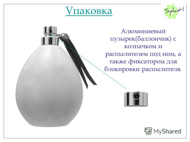 Упаковка Алюминиевый пузырек(баллончик) с колпачком и распылителем под ним, а также фиксатором для блокировки распылителя.