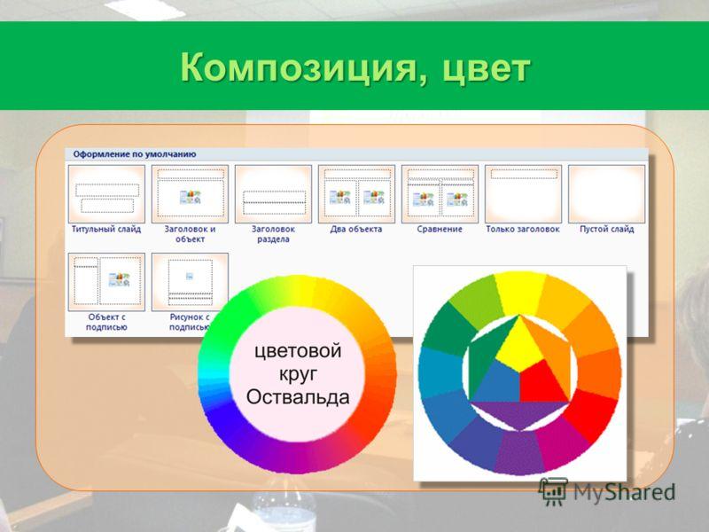 Композиция, цвет