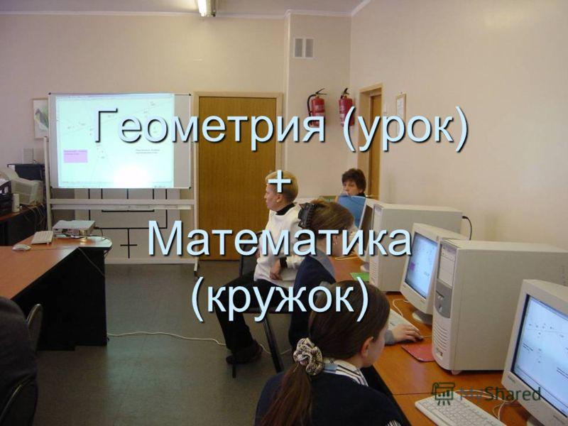 Геометрия (урок) + Математика (кружок)
