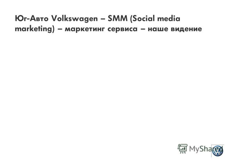 Юг-Авто Volkswagen – SMM (Social media marketing) – маркетинг сервиса – наше видение
