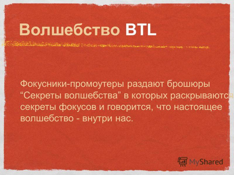 Волшебство BTL Фокусники-промоутеры раздают брошюры Секреты волшебства в которых раскрываются секреты фокусов и говорится, что настоящее волшебство - внутри нас.
