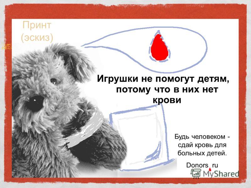Игрушки не помогут детям, потому что в них нет крови Будь человеком - сдай кровь для больных детей. Donors ru Принт (эскиз)