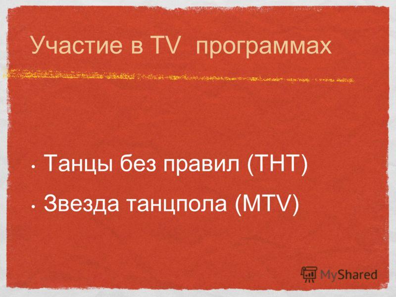 Танцы без правил (ТНТ) Звезда танцпола (MTV) Участие в TV программах