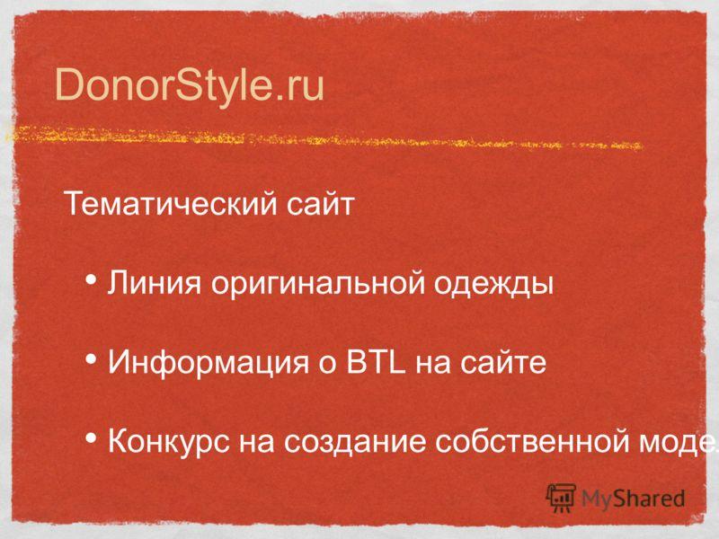 DonorStyle.ru Тематический сайт Линия оригинальной одежды Информация о BTL на сайте Конкурс на создание собственной модели