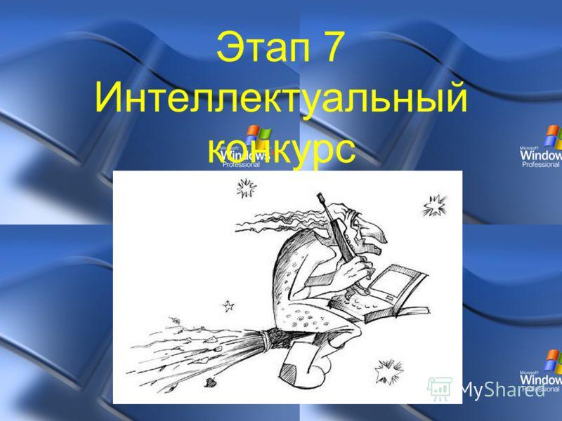 Этап 7 Интеллектуальный конкурс