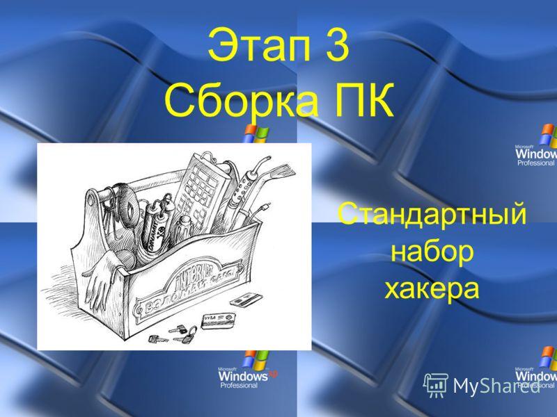 Этап 3 Сборка ПК Стандартный набор хакера