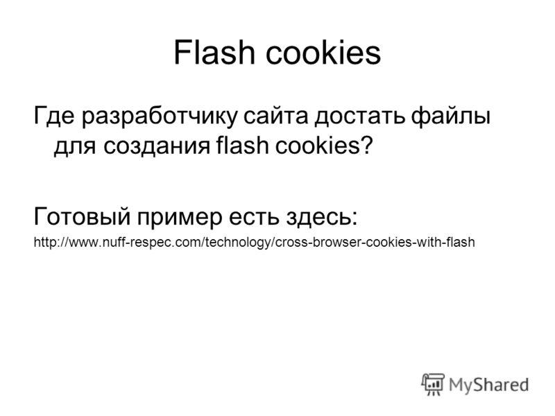 Flash cookies Где разработчику сайта достать файлы для создания flash cookies? Готовый пример есть здесь: http://www.nuff-respec.com/technology/cross-browser-cookies-with-flash
