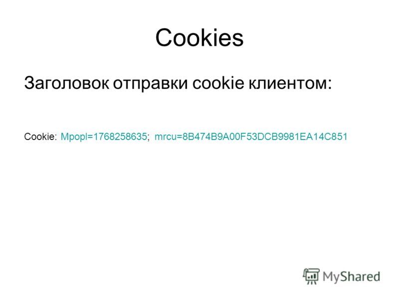 Cookies Заголовок отправки cookie клиентом: Cookie: Mpopl=1768258635; mrcu=8B474B9A00F53DCB9981EA14C851