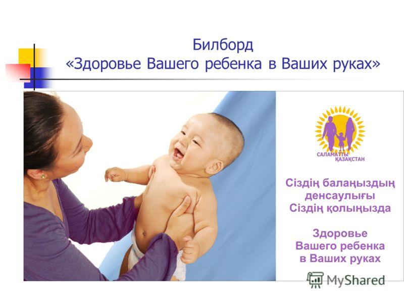 Билборд «Здоровье Вашего ребенка в Ваших руках»