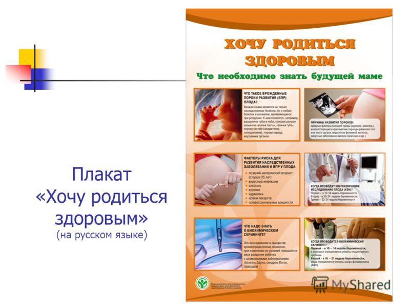 Плакат «Хочу родиться здоровым» (на русском языке)
