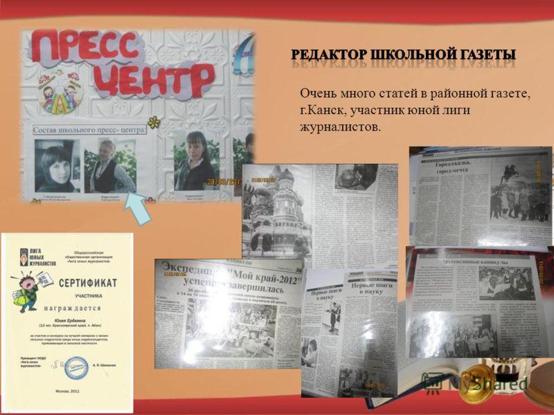 Очень много статей в районной газете, г.Канск, участник юной лиги журналистов.