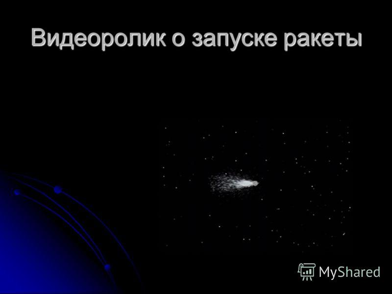 Видеоролик о запуске ракеты
