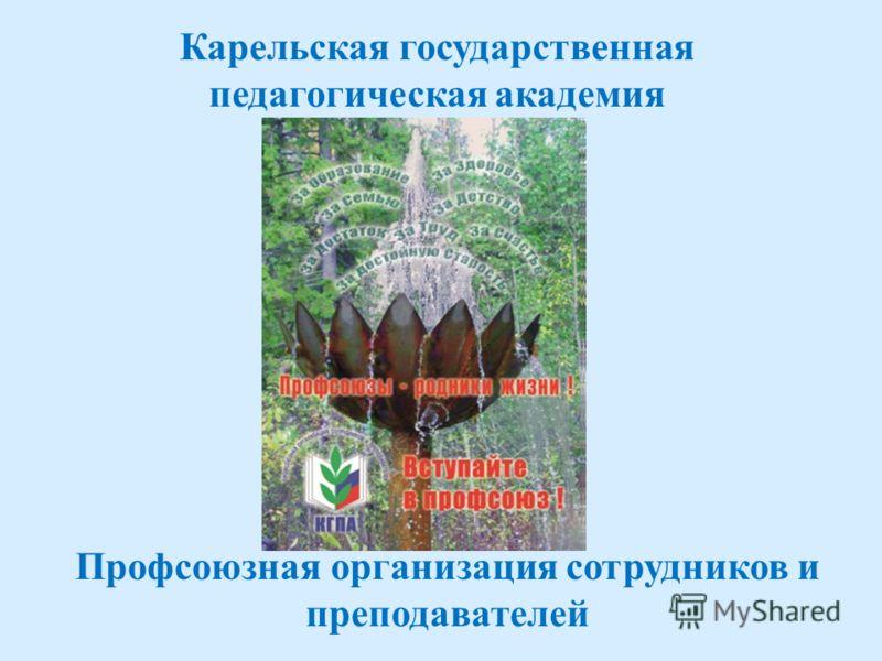 Карельская государственная педагогическая академия Профсоюзная организация сотрудников и преподавателей