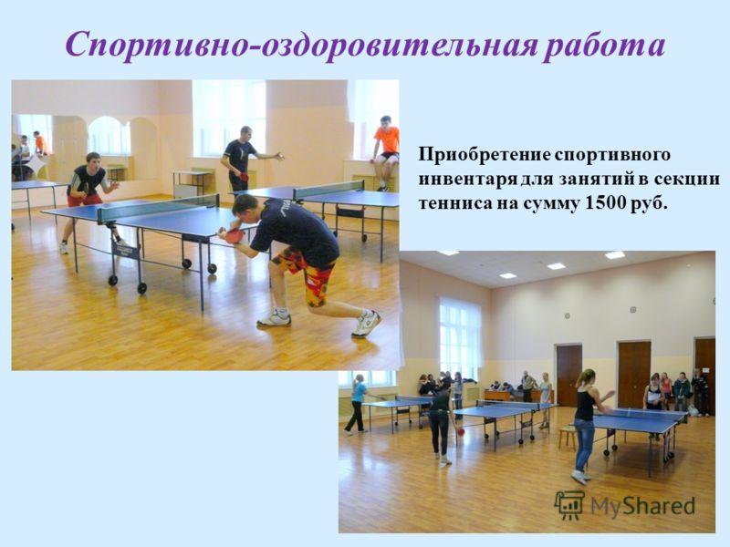 Спортивно-оздоровительная работа Приобретение спортивного инвентаря для занятий в секции тенниса на сумму 1500 руб.
