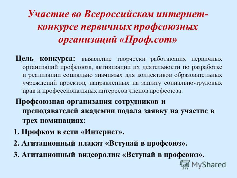 Участие во Всероссийском интернет- конкурсе первичных профсоюзных организаций «Проф.com» Цель конкурса: выявление творчески работающих первичных организаций профсоюза, активизации их деятельности по разработке и реализации социально значимых для колл