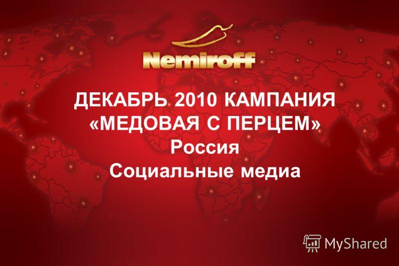ДЕКАБРЬ 2010 КАМПАНИЯ «МЕДОВАЯ С ПЕРЦЕМ» Россия Социальные медиа