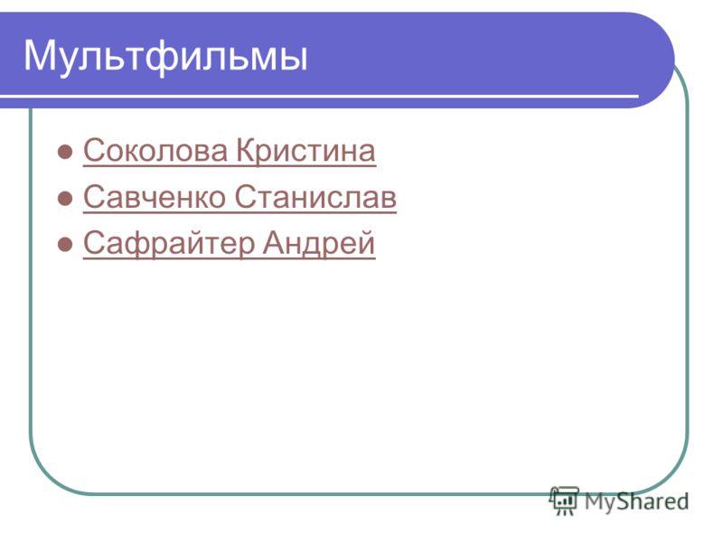Мультфильмы Соколова Кристина Савченко Станислав Сафрайтер Андрей